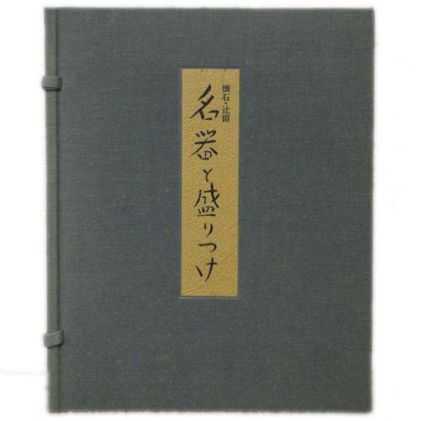 名器と盛りつけ—懐石・辻留 行本 辻 嘉一 婦人画報社 (1979)
