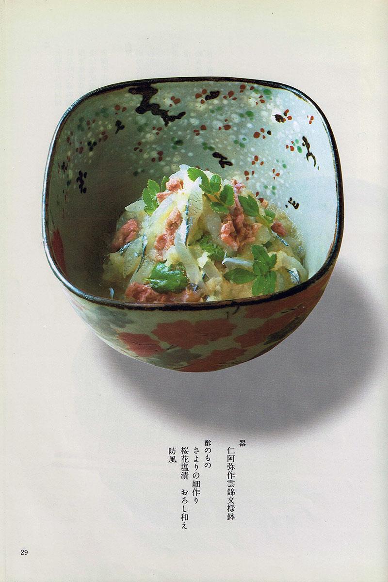 仁阿弥道八・雲錦文様鉢|和食器の愉しみ・工芸店ようび