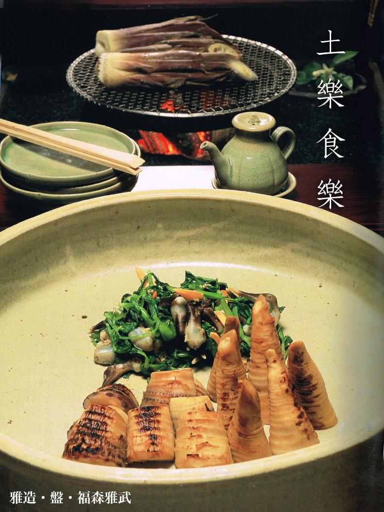 伊賀焼:雅造・盤・福森雅武|筍のうつわ|和食器の愉しみ・工芸店ようび