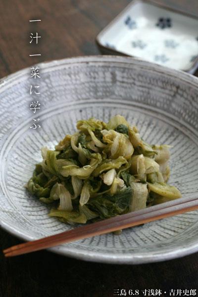 三島6.5寸浅鉢・吉井史郎