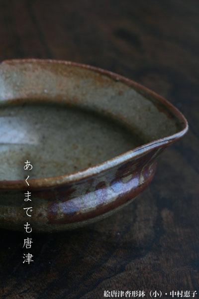 絵唐津沓形鉢(小)・中村恵子