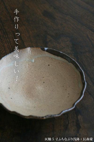 灰釉5寸ふちなぶり浅鉢・長森慶