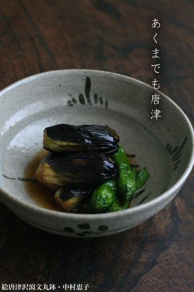 唐津焼・絵唐津沢瀉文丸鉢・中村恵子
