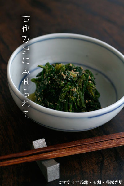 コマ文4寸浅鉢(玉割)