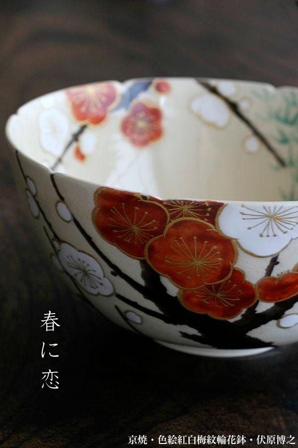 京焼・色絵梅紋四方鉢・伏原博之