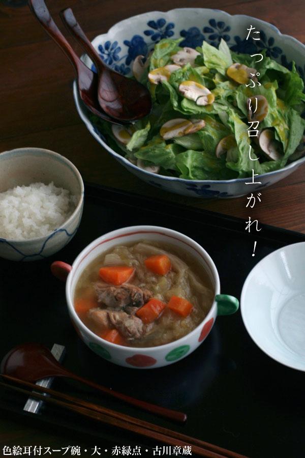 色絵耳付スープ碗・大・赤緑点・古川章蔵 和食器の愉しみ・工芸店ようび