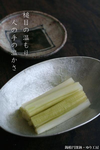 錫器・錫楕円深鉢[大]・ゆり工房