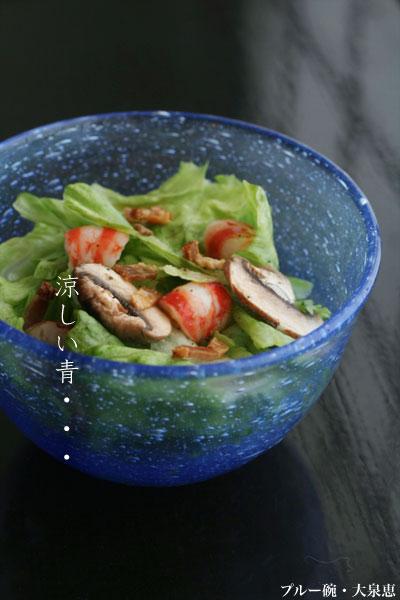 ブルー碗・濃・大泉恵
