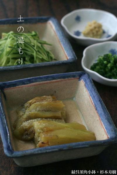 縁呉須角小鉢・杉本寿樹