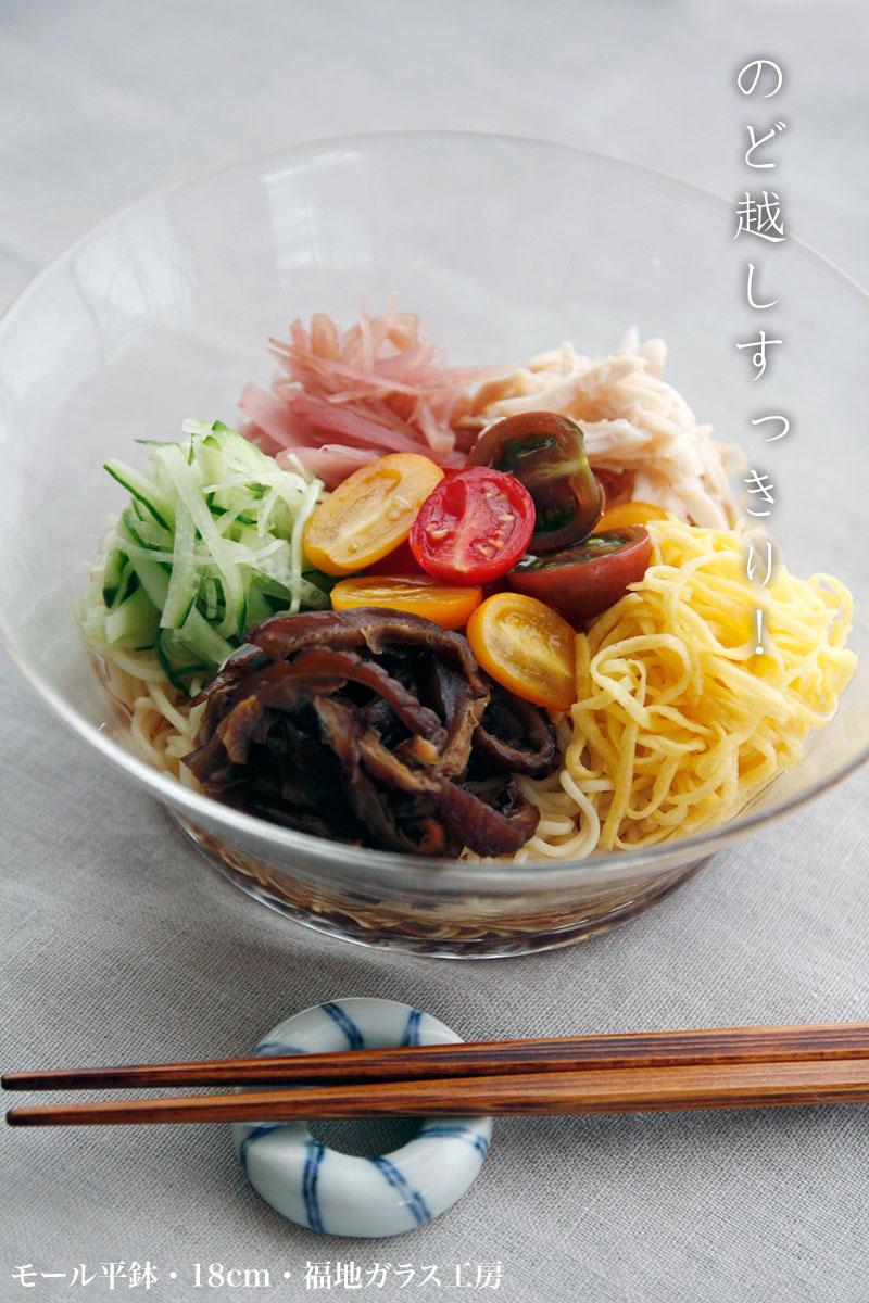 モール平鉢・18cm・福地ガラス工房