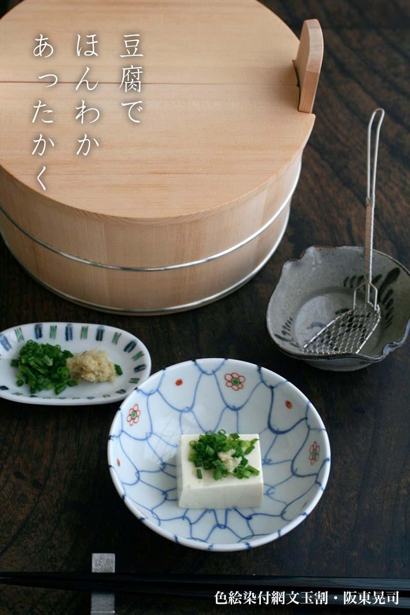 小鉢・取鉢・阪東晃司