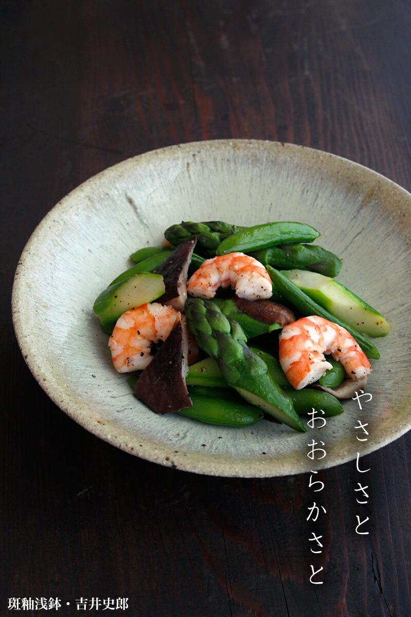 斑釉浅鉢・吉井史郎|和食器の愉しみ・工芸店ようび