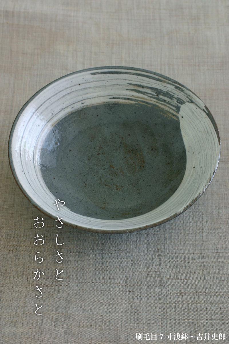刷毛目7寸浅鉢・吉井史郎