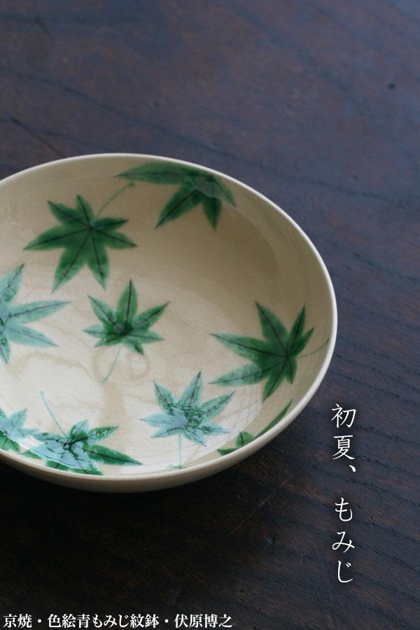 京焼・色絵青もみじ紋鉢・伏原博之成