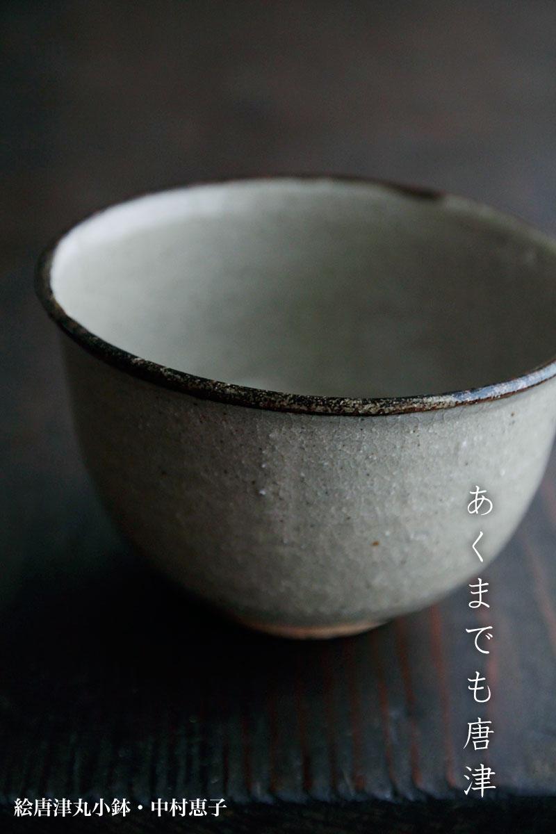 唐津焼・絵唐津丸小鉢・中村恵子