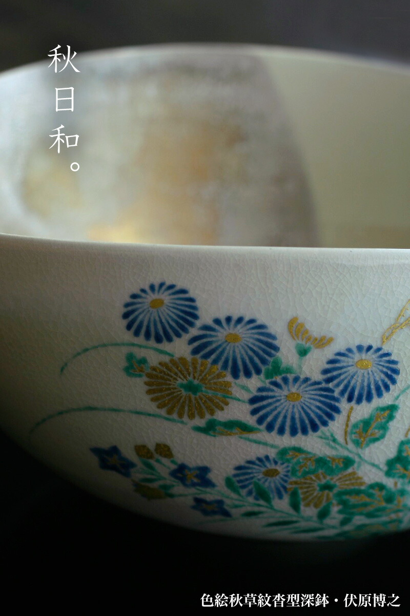 色絵秋草紋沓型深鉢No.2・伏原博之