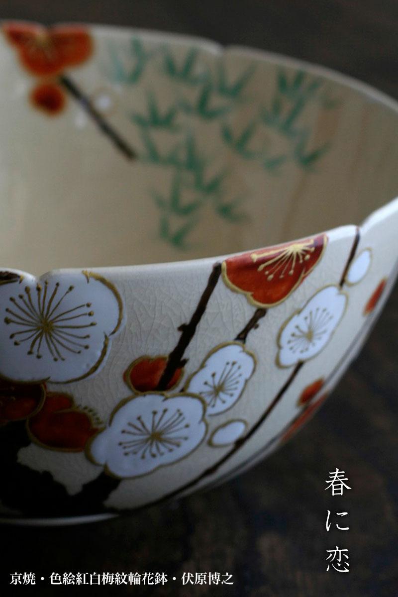 京焼・色絵紅白梅紋輪花鉢・伏原博之|和食器の愉しみ・工芸店ようび