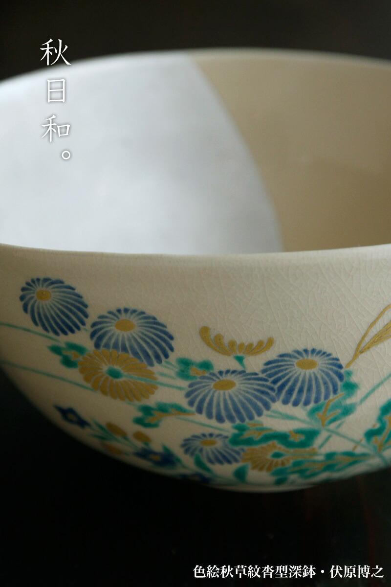 京焼・色絵秋草紋沓型深鉢