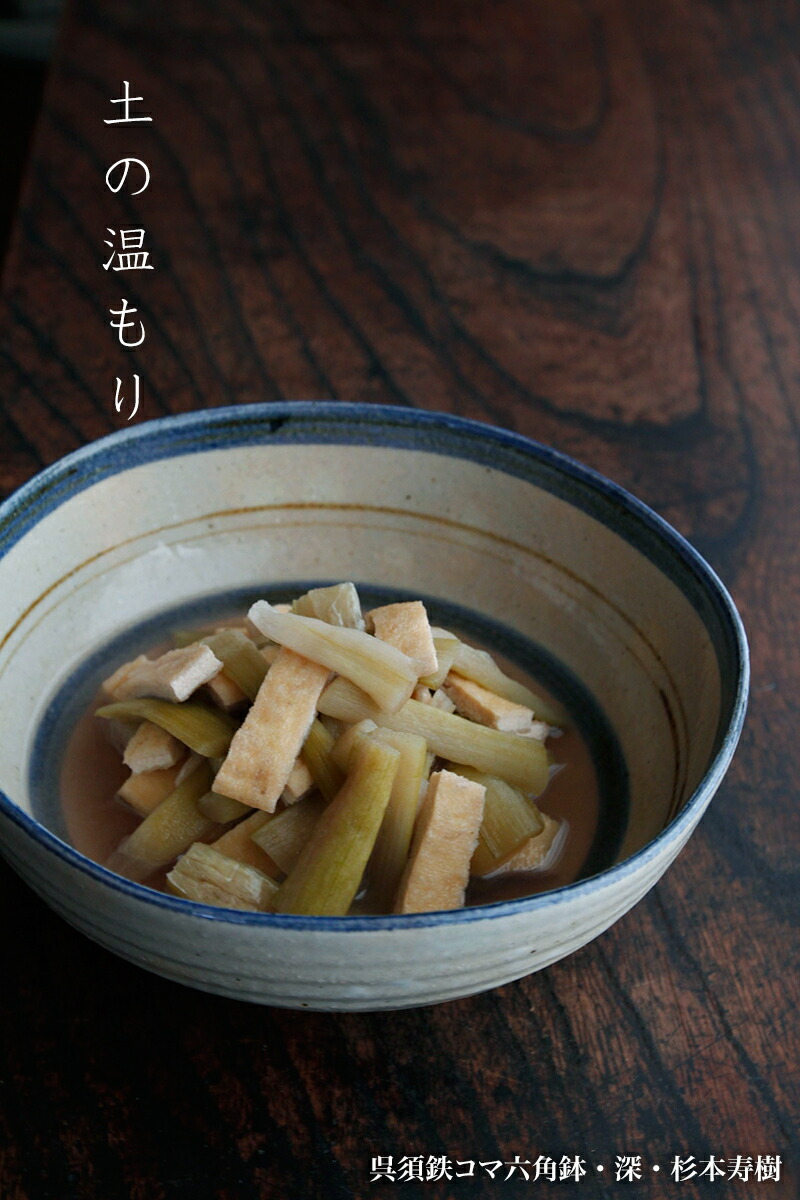 呉須鉄コマ六角鉢・深・杉本寿樹