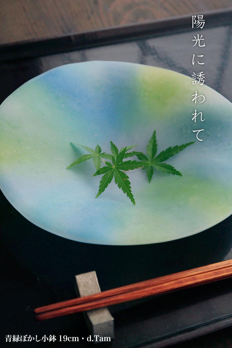 青緑ぼかし小鉢・19cm・d.Tam