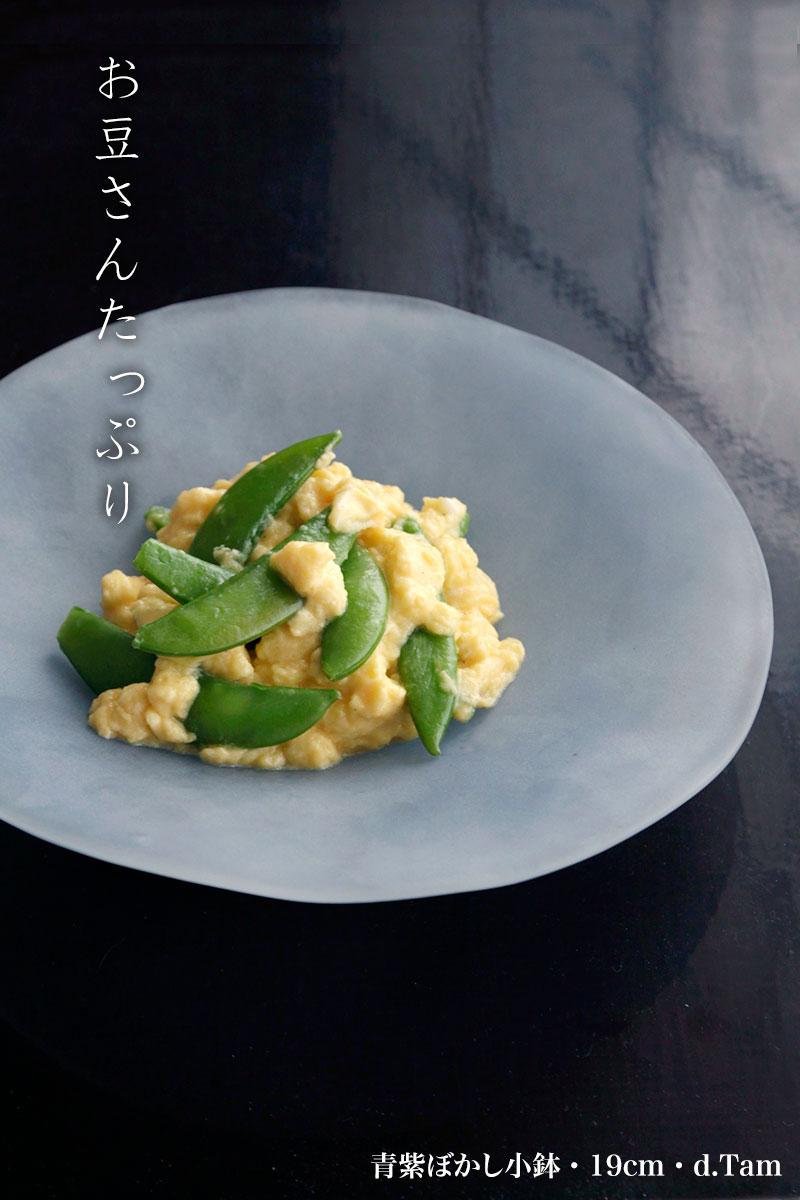 青緑ぼかし小鉢・d.Tam