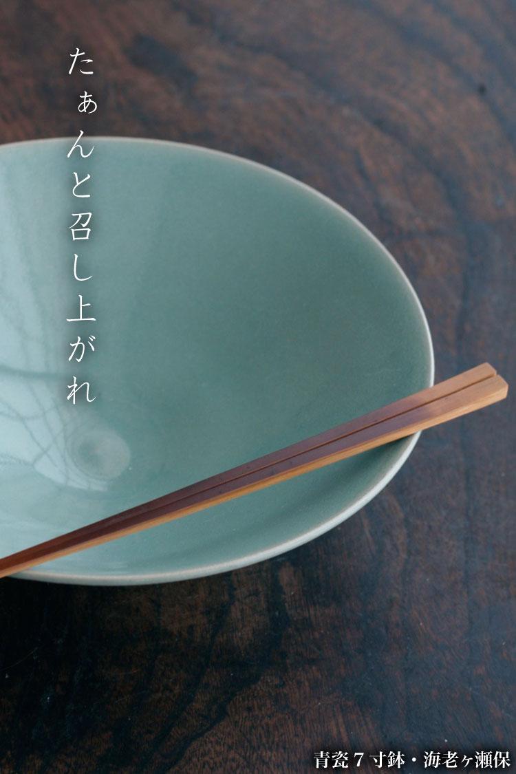 青磁:青瓷7寸鉢・海老ヶ瀬保