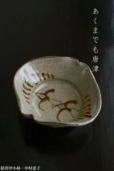 絵唐津小鉢