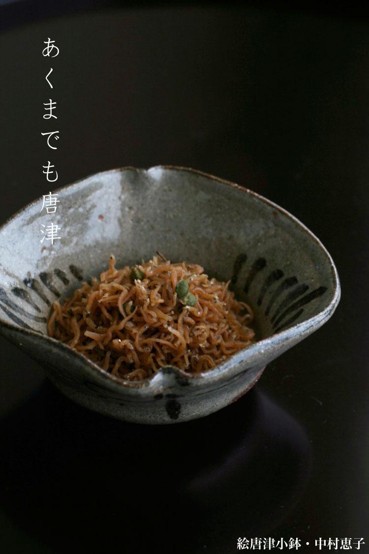 絵唐津小鉢・中村恵子|和食器の愉しみ・工芸店ようび