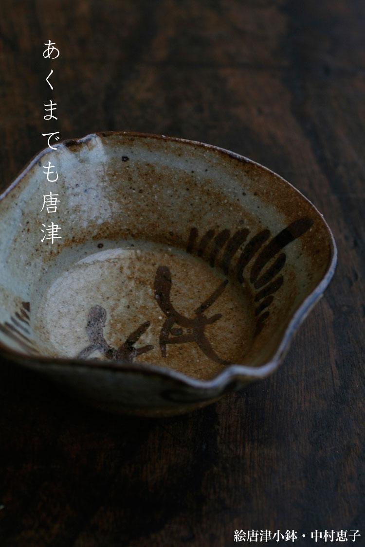 織部鉦鉢風大鉢