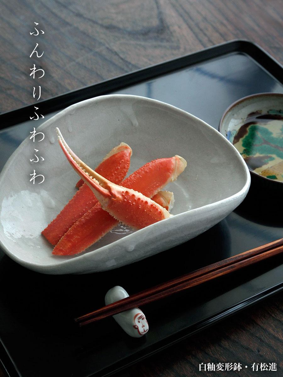 白釉変形鉢・有松進|蟹のうつわ