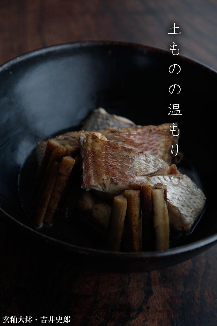 玄釉大鉢・吉井史郎