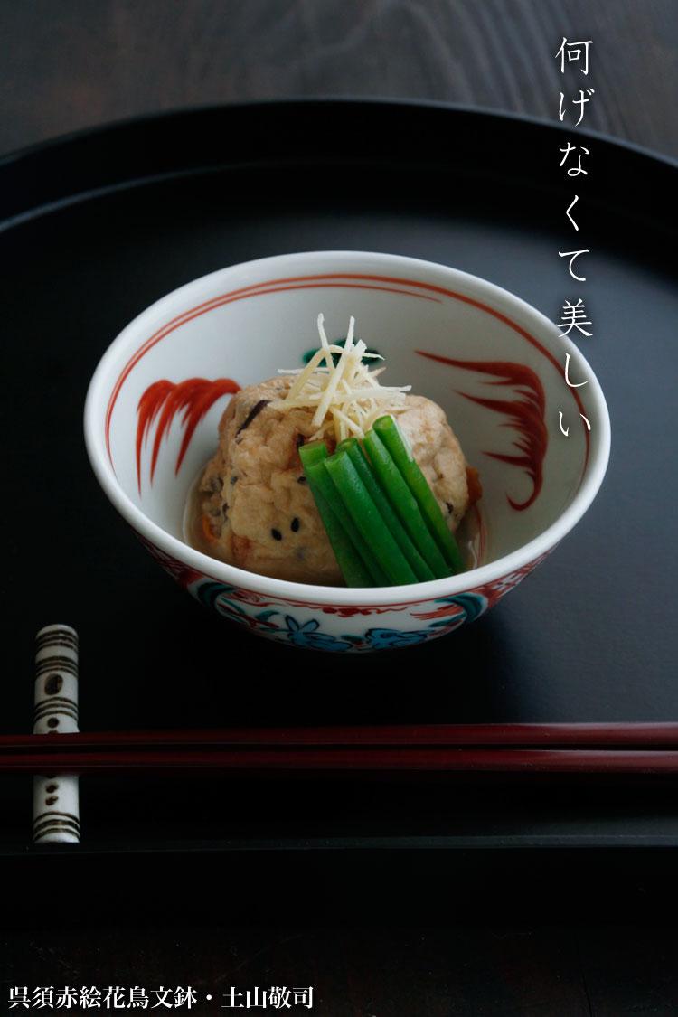 呉須赤絵花鳥文鉢・土山敬司