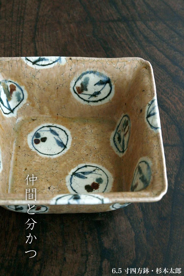 6.5寸四方鉢・杉本太郎