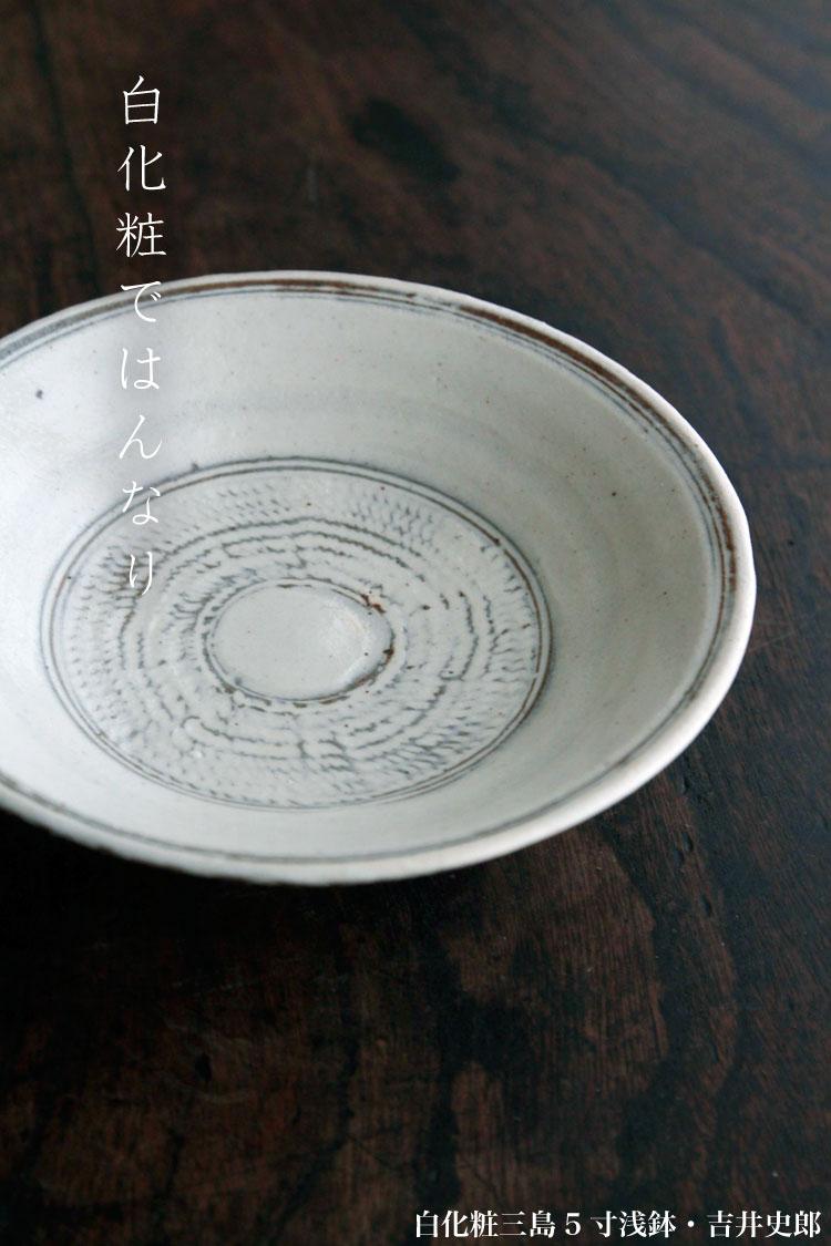 化粧三島5寸浅鉢・吉井史郎