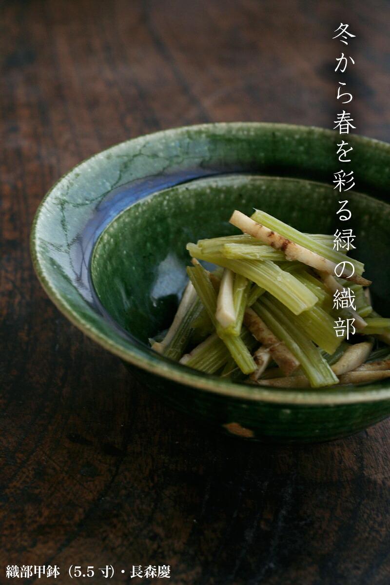 織部甲鉢(5.5寸)・長森慶|和食器の愉しみ・工芸店ようび