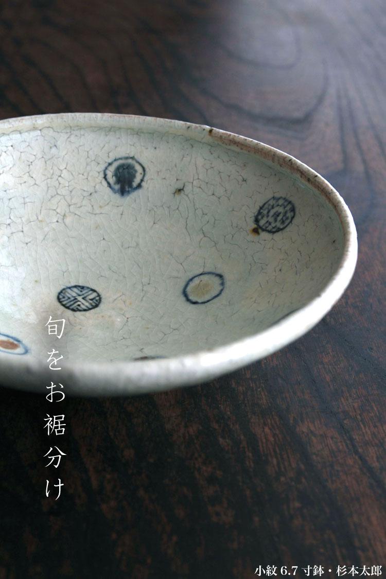 小紋6.7寸鉢・杉本太郎