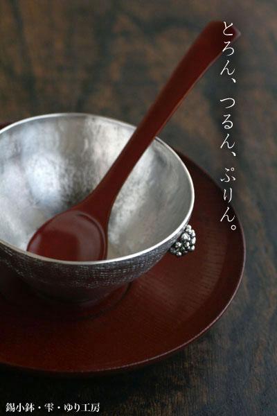 錫小鉢・雫