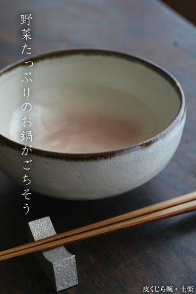 伊賀焼:皮くじら碗・土楽窯