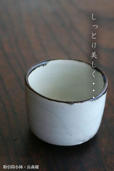 粉引筒小鉢