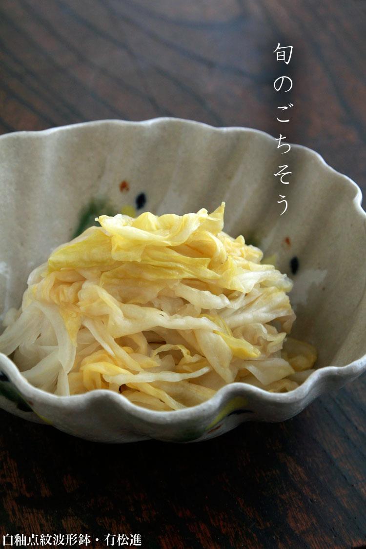 白釉点紋波形鉢・有松進|和食器の愉しみ・工芸店ようび