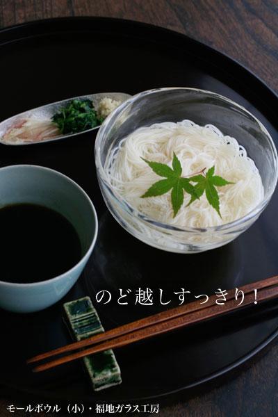 モールボウル(小)