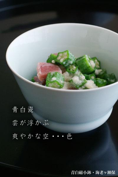 青白瓷小鉢