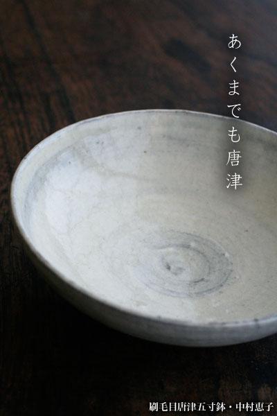 刷毛目唐津五寸鉢・中村恵子