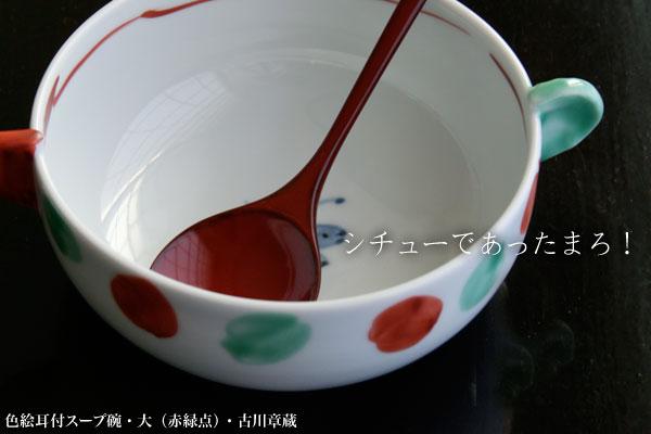 朱Y型スプーン No.1・奥田志郎