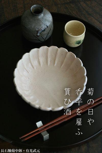 長石釉菊中鉢・有光武元