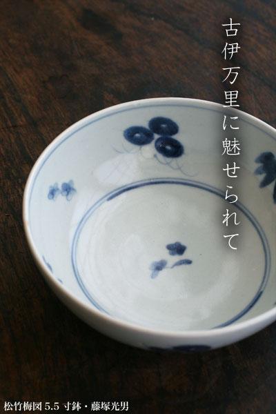 松竹梅図5.5寸鉢