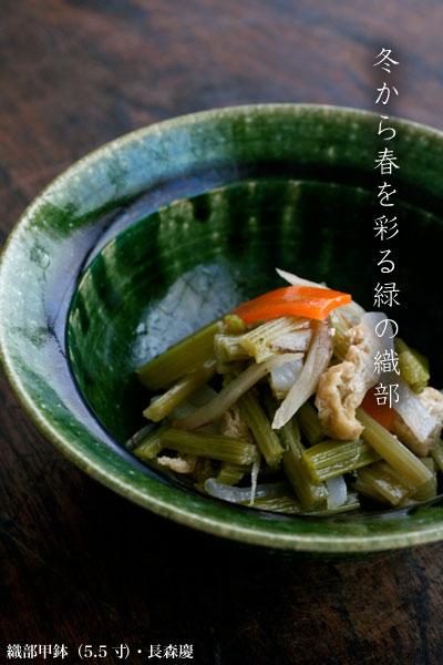 織部甲鉢(5.5寸)