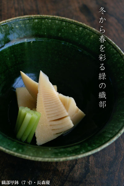 織部甲鉢(7寸)