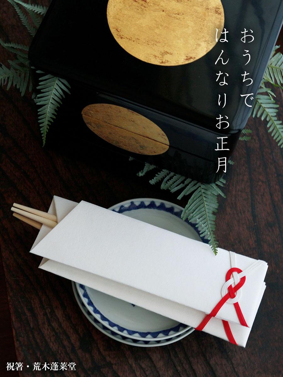 祝箸・荒木蓬莱堂|和食器の愉しみ・工芸店ようび