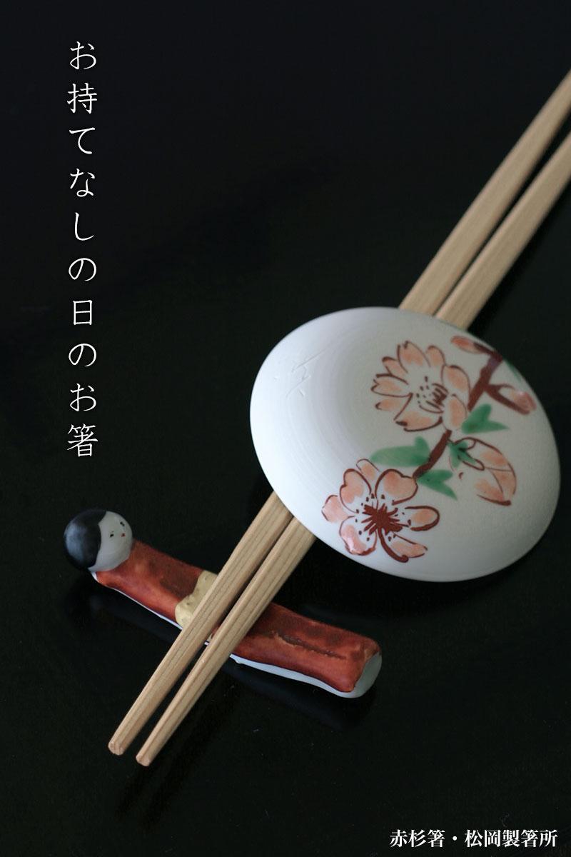 赤杉箸・松岡製箸所